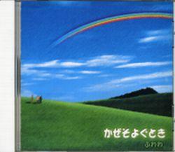 健ちゃんCD(1).jpg